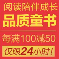 促销活动:京东 品质童书 专场