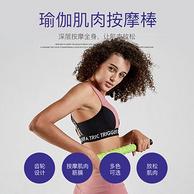 奥韵 瑜伽健身 肌肉按摩棒