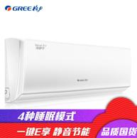3期免息 格力 1.5匹 冷静享 2级 变频空调 KFR-35GW/(35583)FNCb-A2