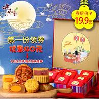 熙老板 广式月饼 8枚礼盒装