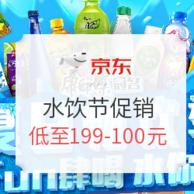 京东 夏日畅饮季 水饮促销活动