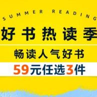 促销活动:中国亚马逊 千本人气好书 59任选3件