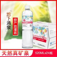 源自大兴安岭:水知道阿尔山 天然矿泉水 520ml*24瓶