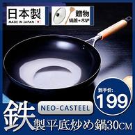 补券!高纯铁无涂层!日本产 neo-casteel炒锅30cm