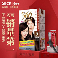台湾销量第一!566 纯植物染发剂