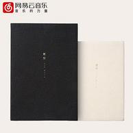 网易云音乐 禅音系列 手账 笔记本
