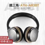 续航20小时!Audio-Technica 铁三角 头戴式蓝牙耳机 ATH-AR3BT
