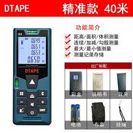 高精度 迈测 40米 激光测距仪DTAPE-D3
