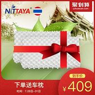 神价格!一对装 泰国进口 Nittaya 乳胶枕