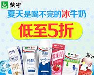 京东 蒙牛牛奶促销专场
