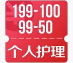 京东 个护用品神劵日促销活动