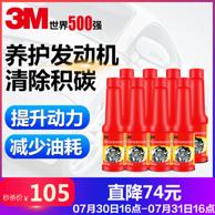 16点:3M PN-07029 汽车燃油宝 100ml*8瓶