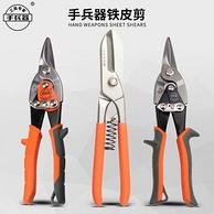 工具专家 手兵器 铁皮剪