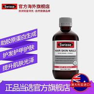 促进胶原蛋白合成!澳洲进口 Swisse 血橙精华 口服液 500ml