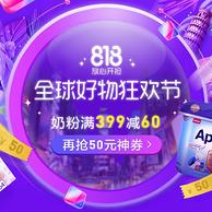 最后2个小时!苏宁海外购 818发烧购物节 全球好物狂欢专场
