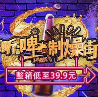 京东   啤酒节酒类促销活动