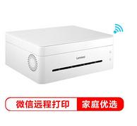 APP/微信联控:Lenovo 联想 小新系列  黑白激光一体机 M7268W