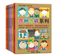 《乐乐趣童书:各种各样系列》(中英文共6册)