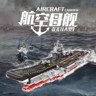 星堡积木 军事系列 XB-06020 001A型航空母舰
