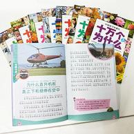 儿童科普百科 《十万个为什么》彩图注音版 全8册