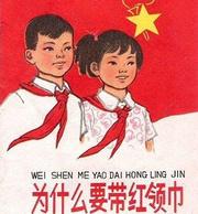10条装!爱卡堂 小学生红领巾 1.2米棉布款