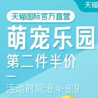 8日0点:天猫国际直营 萌宠乐园 促销活动