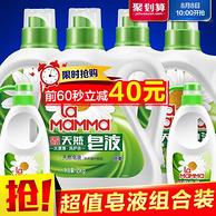 8日10点:天猫超市 妈妈壹选 洗衣皂液2kg*4瓶+300g*2瓶