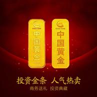 支持回购 中国黄金 au9999 足金金条 20g