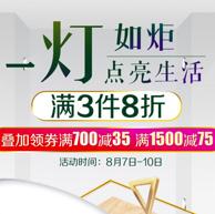 促销活动:京东 灯具节