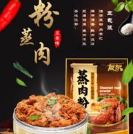 友泉 五香+麻辣味 蒸肉粉120g*5包