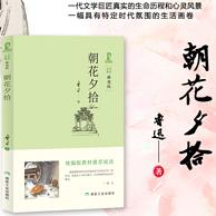 鲁迅 回忆性散文集 《朝花夕拾》
