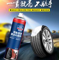 固特威 汽车轮胎 泡沫清洗剂560ml