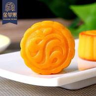 金苹果 港式 流心奶黄月饼42g*2只