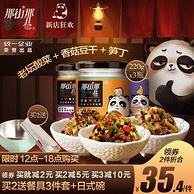 统一出品 那街那巷 老坛酸菜+香菇豆干+ 酸菜笋丁 下饭酱220g*3瓶