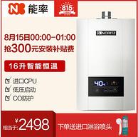 8秒速热, 日产CPU,能率 JSQ31-E3 恒温强排式燃气热水器 16L