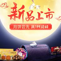 促销活动:苏宁易购 月饼 新品上市