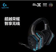 Logitech 罗技 G933 电竞游戏耳机