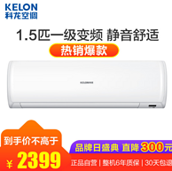 降100元 Kelon 科龍 1.5匹 變頻 空調掛機 KFR-35GW/EFQMA1(1P26) 2299元