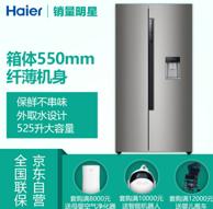 带水吧 Haier 海尔 525升 双变频 对开门冰箱BCD-525WDVS