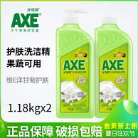 可用1年!香港 AXE 斧头牌 茉莉花茶 洗洁精1.18kg*2瓶