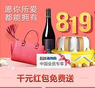 亚马逊中国 819周年庆 日用百货/美妆 满减特惠