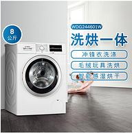 即洗即干!BOSCH 博世 XQG80-WDG244601W 8公斤洗干一体机
