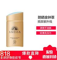 ANESSA 安热沙 金瓶防晒霜 60ml 2018年版
