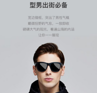 网易严选 轻质方形男式墨镜 2件