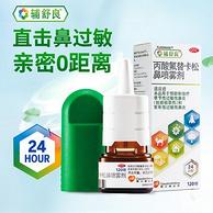 针对过敏性鼻炎!阿里大药房 辅舒良 丙酸氟替卡松鼻喷雾剂120喷/盒
