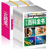 《少儿百科全书》彩图注音版 全8册