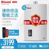 16点开始:Rinnai林内 16升 燃气热水器 智能精控恒温 CO安防 进口CPU 天然气 E22 强排式 JSQ32-22C