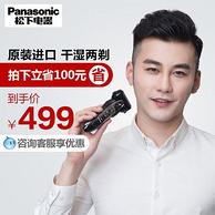 原装进口 Panasonic 松下 电动剃须刀ES-ST29
