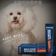 Auspice 安贝 猫狗 宠物综合营养膏122g*2件