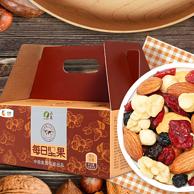5月产 中粮 山萃 每日坚果干果礼盒25g*30袋